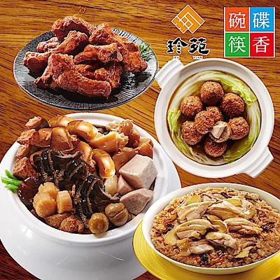 珍苑x碗碟筷香 招牌精緻功夫菜4件組(米糕+獅子頭+子排+干貝佛跳牆)