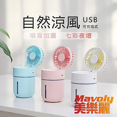 美樂麗 水霧冷扇 USB充電涼風扇 七彩小夜燈 FH-003