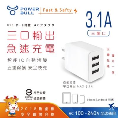POWER BULL動力公牛 3.1A 3USB極速充電器