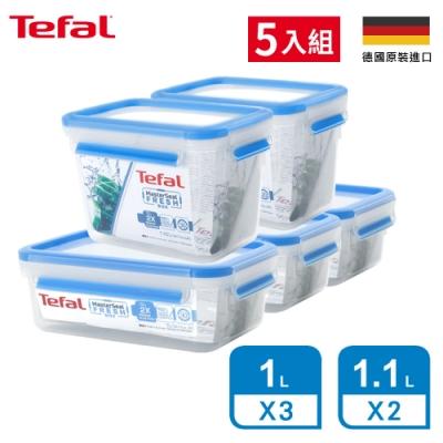 Tefal法國特福 德國EMSA原裝 無縫膠圈PP保鮮盒 超值五件組(快)
