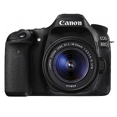 【快】Canon 80D+18-55mm IS STM 單鏡組*(中文平輸)