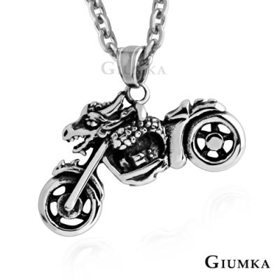 GIUMKA白鋼項鍊龍機車造型男短鏈