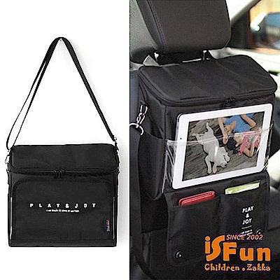 iSFun 餐廚兩用 汽車椅背保溫保冷肩背兩用掛袋(黑)
