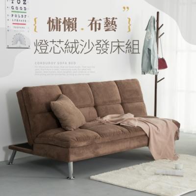 IDEA-卡大地布燈芯絨雙人沙發床