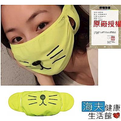 海夫 HOII正式授權 后益美膚 小萌噠花貓 可愛冰冰口罩(大人/小孩款)