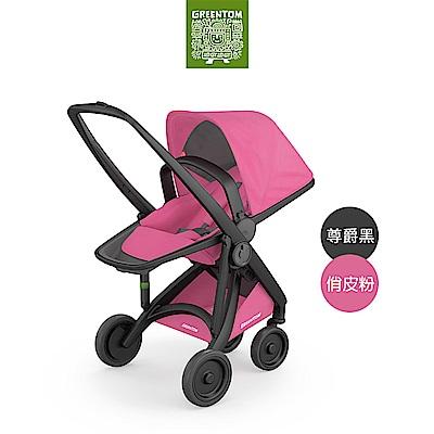 荷蘭 Greentom Reversible雙向款嬰兒推車(尊爵黑+俏皮粉)