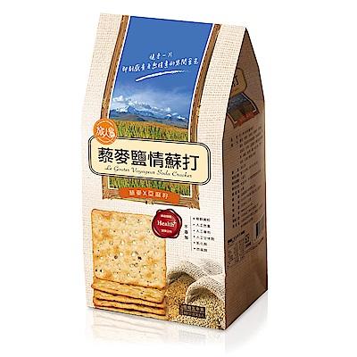 旅人食光 藜麥鹽情蘇打 (80gX3入)