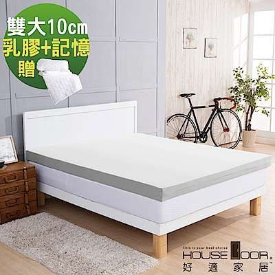 House Door 吸濕排濕布 10cm雙膠床墊保潔組-雙大6尺