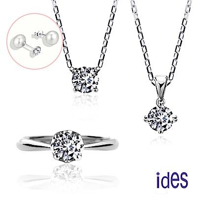ides愛蒂思 精選32分F/VS2鑽石項鍊戒指/四爪系列(3選1)