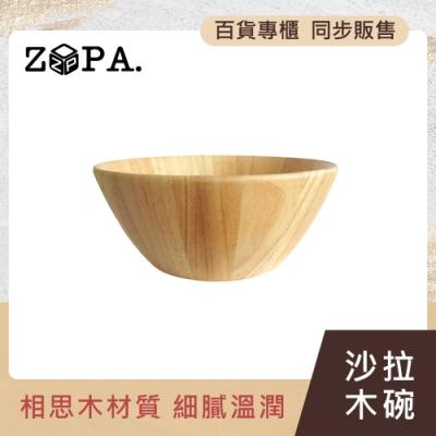 【掌廚】ZOPAWOOD 沙拉木碗