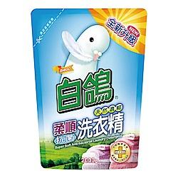 白鴿抗菌柔順洗衣精補充包2000g