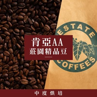【屋告好喝】肯亞AA莊園精品咖啡豆-新鮮烘培(半磅)