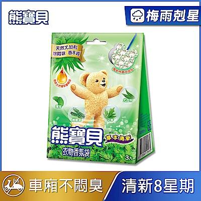 【任選】熊寶貝 衣物香氛袋(21g)