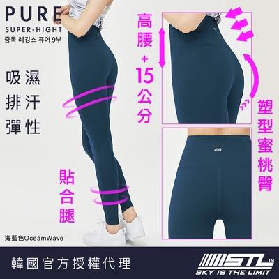 STL yoga PURE『超高腰』提臀塑型 緊身運動九分長褲 Legging 9 (純粹/海藍OceanWave)