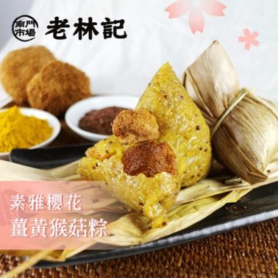 預購 南門市場老林記 薑黃猴菇粽 3入/組 兩組