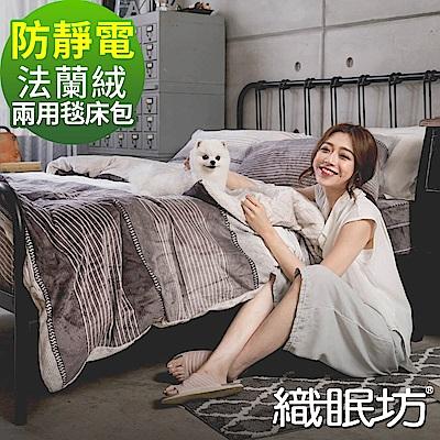 織眠坊 工業風法蘭絨加大兩用毯被床包組-希臘古風