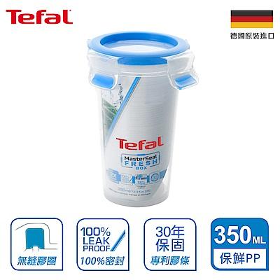 Tefal法國特福 德國EMSA原裝 無縫膠圈PP保鮮盒350ML圓型(快)