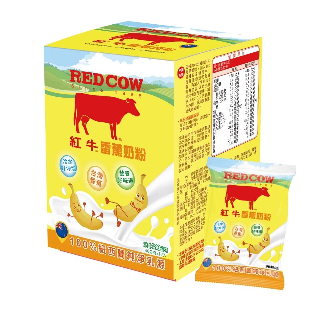 紅牛 香蕉奶粉隨手包(40gx12入)
