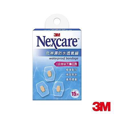 3M Nexcare 克淋濕防水透氣繃OK繃15片包 W515  (1公分以下傷口適用)