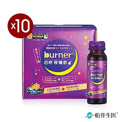 船井 burner倍熱 夜孅飲60天份超值團購組(共60瓶)