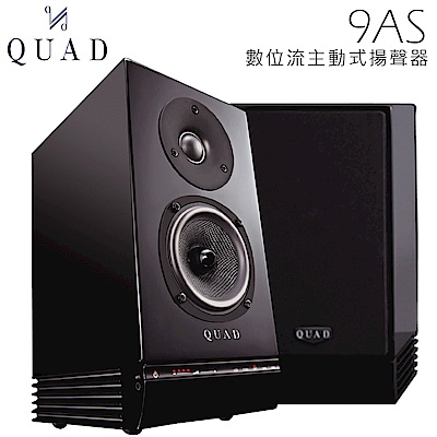QUAD 9AS 主動式書架型揚聲器 鋼烤