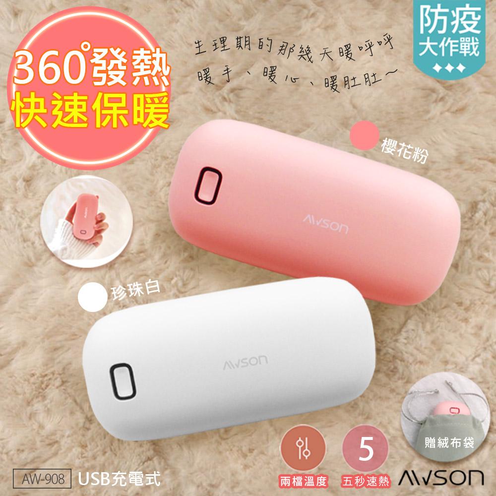 日本AWSON歐森速熱暖手寶/暖暖寶/懷爐/電暖蛋(AW-908 白+粉)暖肚肚の好朋友