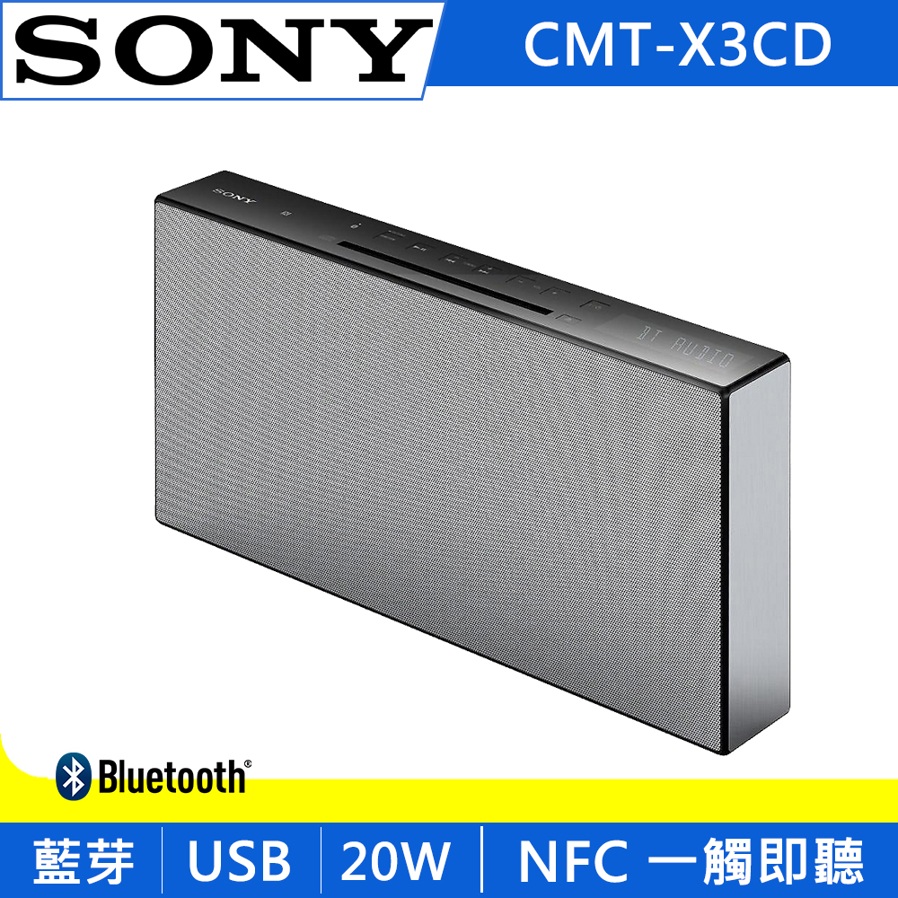 SONY 藍牙All-in-One家用音響 CMT-X3CD