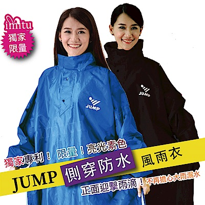 JUMP 獨家專利 x 亮光素色側穿套頭式風雨衣x絕佳防水=加大尺寸