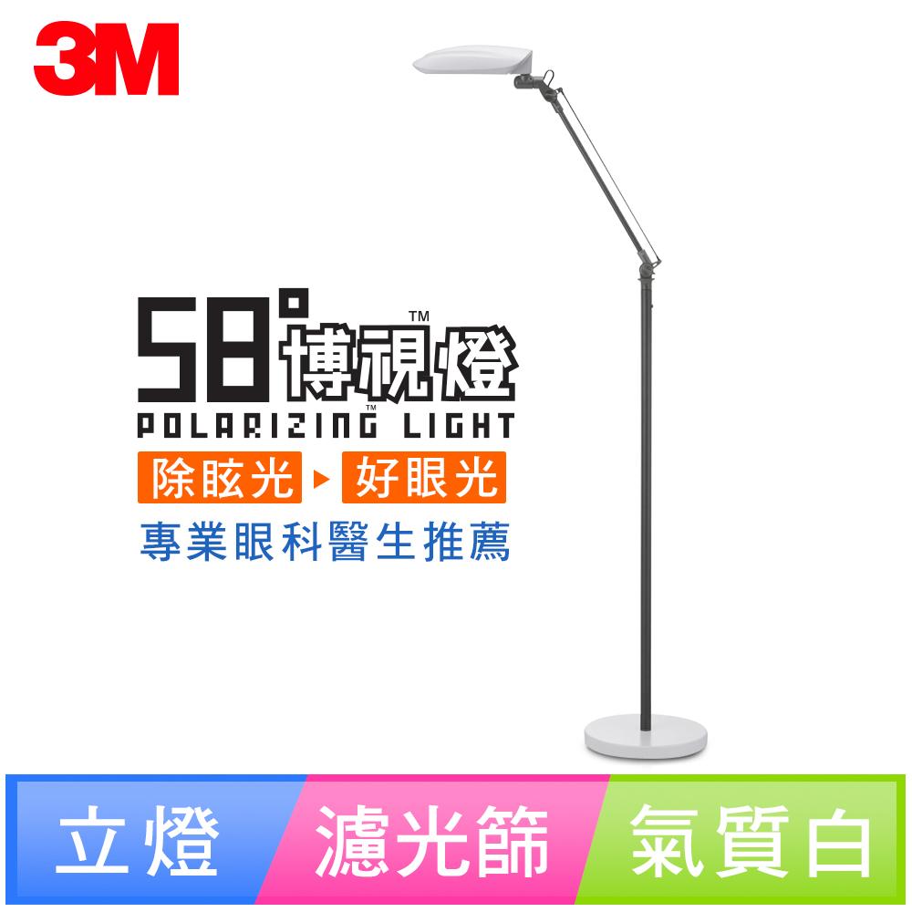 【3M】58度博視燈立燈-氣質白(DL6600)