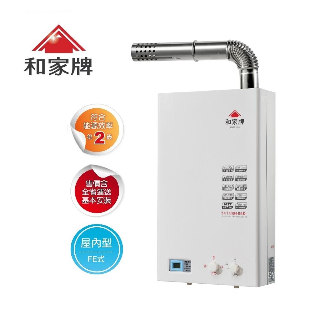 (下單登記送500)★ 含基本安裝 ★ 和家牌 13L 強制排氣 熱水器 HE-1311FE