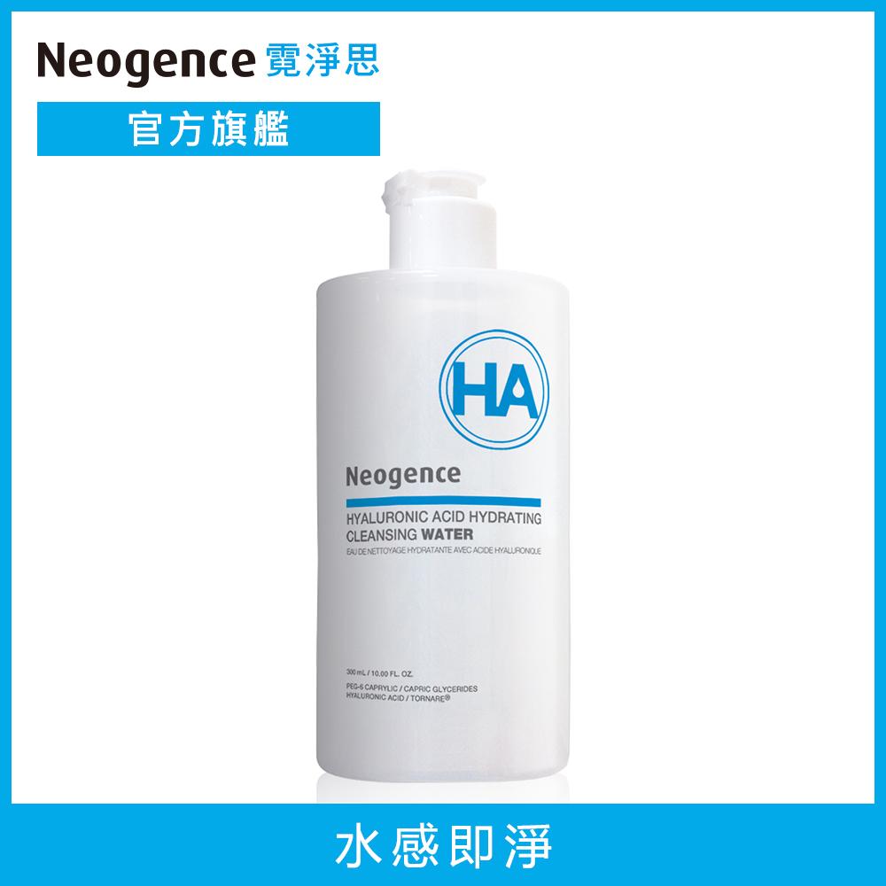 Neogence霓淨思 玻尿酸保濕純淨卸妝水300ml