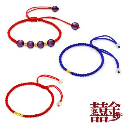 囍金 招財招桃花開運 999千足黃金轉運紅繩手鍊(11選1)