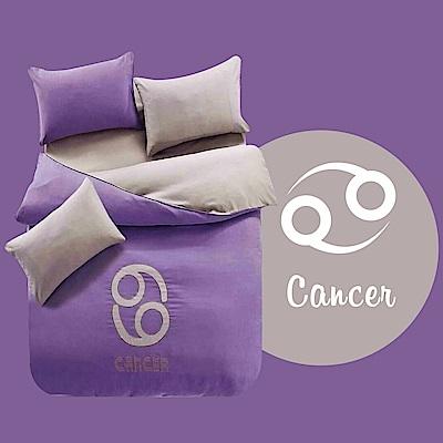 Ania Casa 巨蟹座 十二星座 柔絲絨磨毛 雙人床包被套四件組