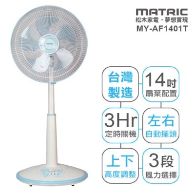 松木MATRIC 14吋 3段速定時機械式電風扇 MY-AF1401T