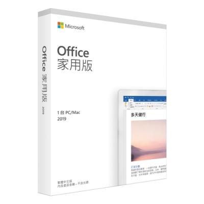 [續約限定] Microsoft Office 2019 家用版中文盒裝