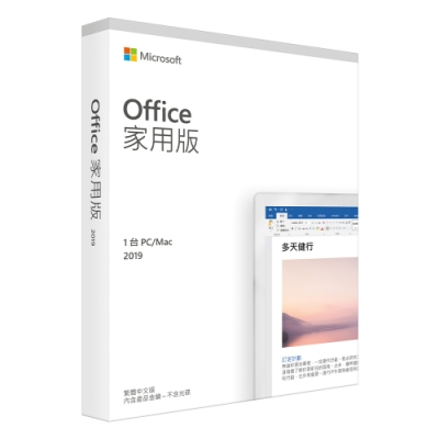 Microsoft Office 2019 家用版盒裝 PKC-中文