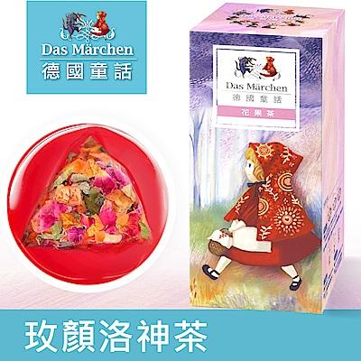 德國童話 玫顏洛神果粒茶茶包(15入/盒)