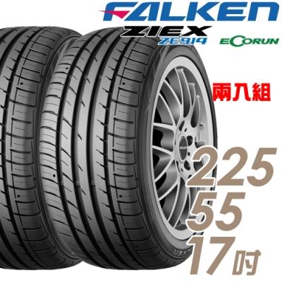 【飛隼】ZIEX ZE914 ECORUN 低油耗環保輪胎_二入組_225/55/17