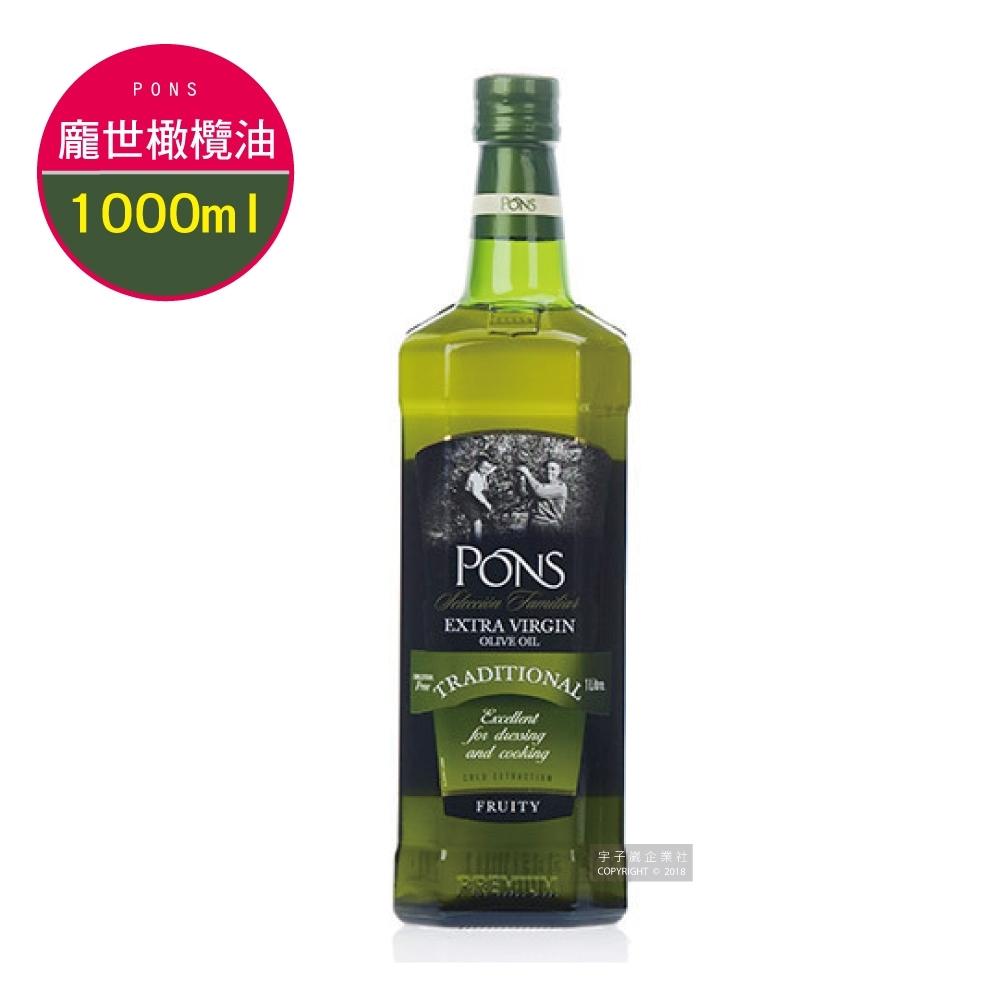 西班牙龐世PONS 特級冷壓初榨橄欖油 1L