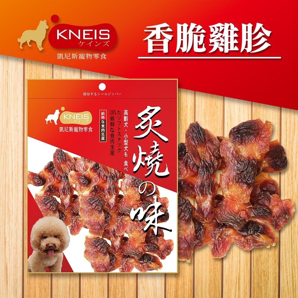 [3包組] KNEIS凱尼斯 炙燒の味 219香脆雞胗 160g±5% 寵物零食 零嘴 點心