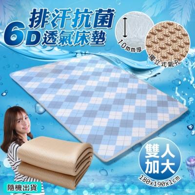 【季末出清均一價】6D 排汗抗菌透氣床墊-雙人加大