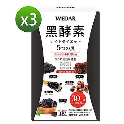 WEDAR 黑酵素3盒優惠組(30顆/盒)