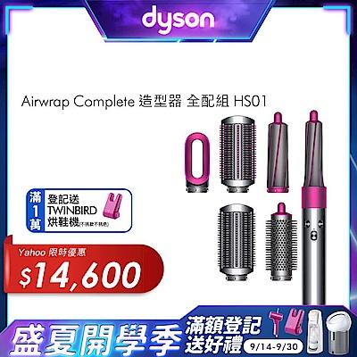 (9/28-30滿萬送5%超贈點)Dyson 戴森 Airwrap Complete 造型器 全配組