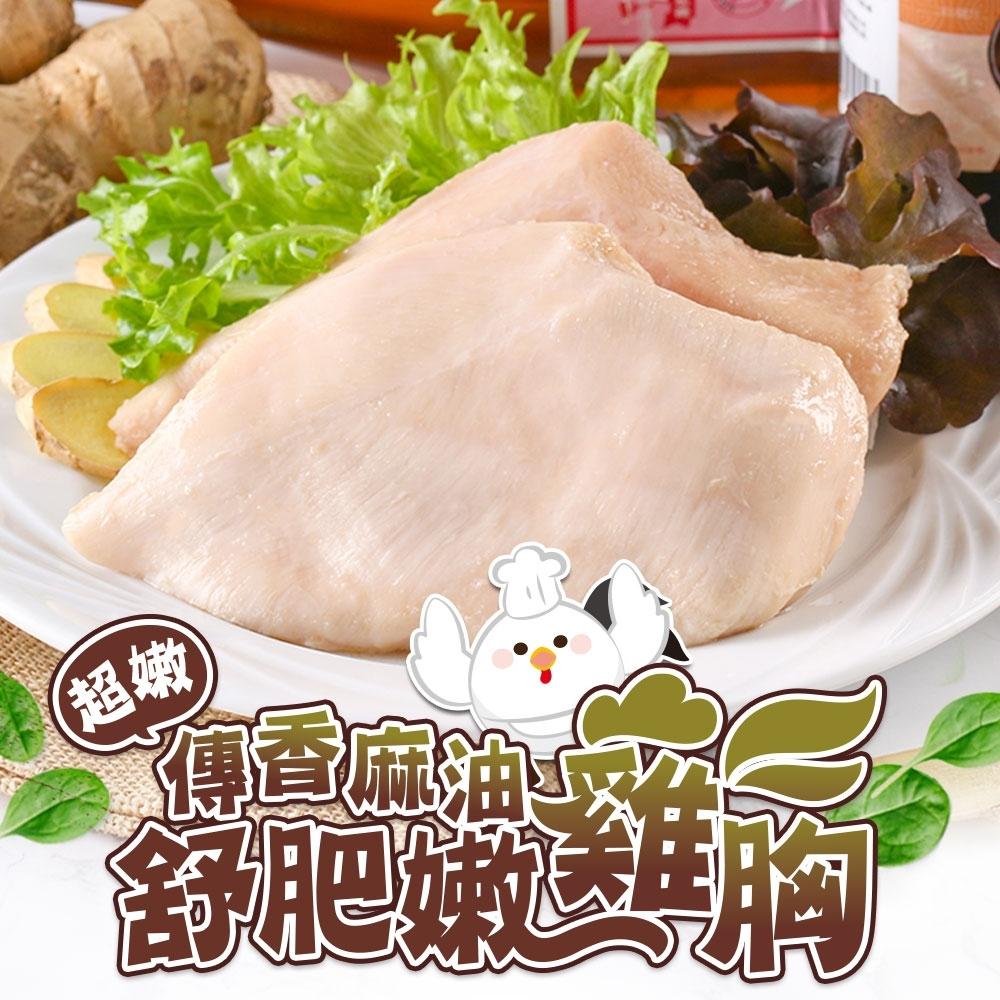 (任選)愛上美味-麻油舒肥雞胸1包(170g±10%/包)