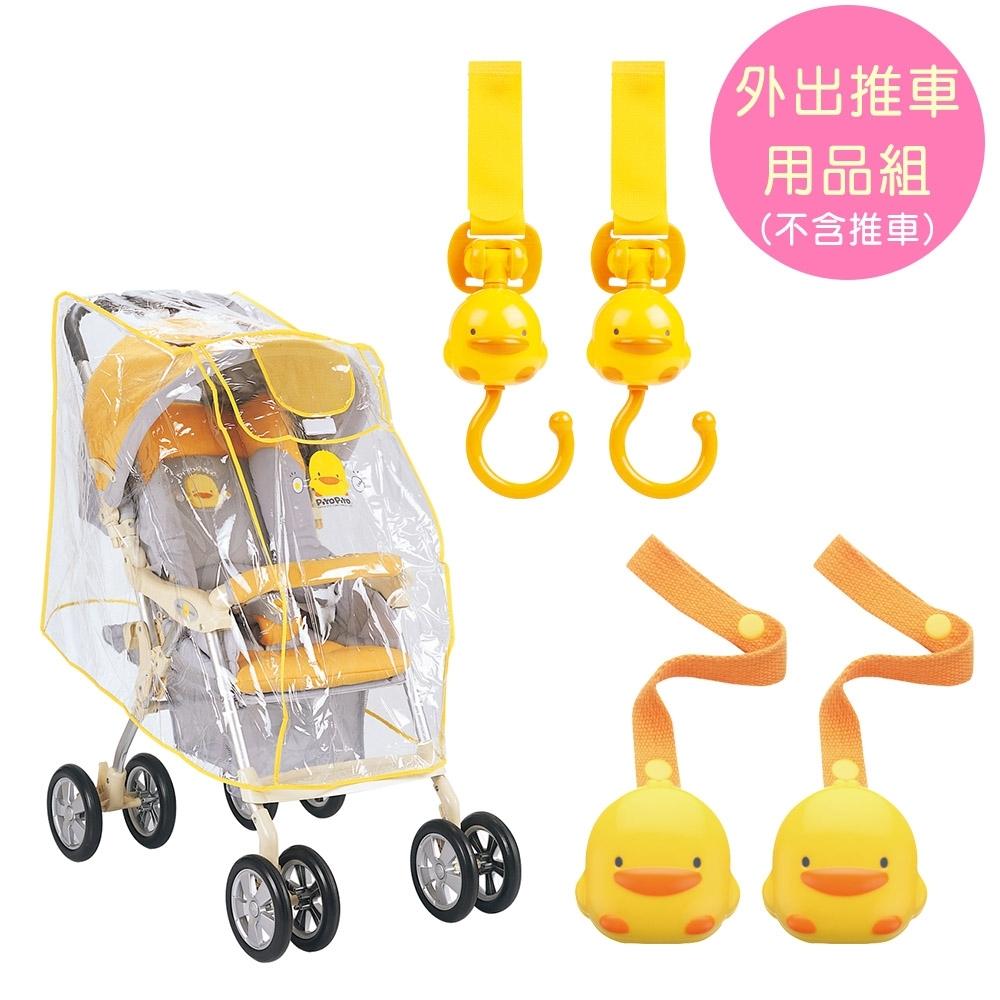 黃色小鴨《PiyoPiyo》手推車專用護套/雨罩(通用型)+造型萬用夾(2入)+掛勾
