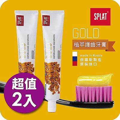 SPLAT舒潔特牙膏-Gold黃金蜂王乳牙膏 2入組 (原廠正貨)