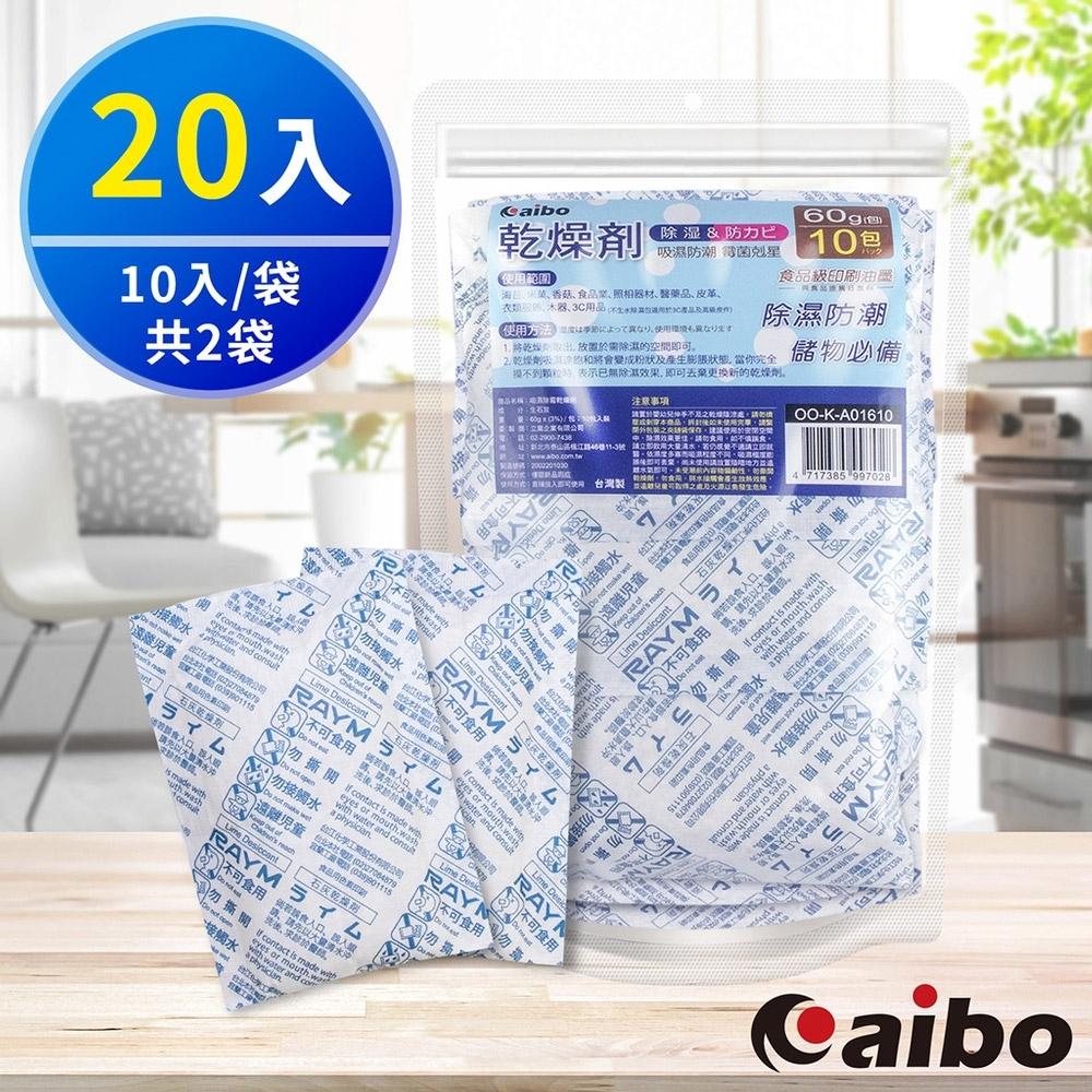 aibo 吸濕除霉乾燥劑60g(台灣製)-20入