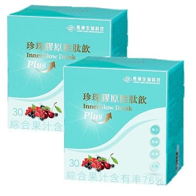 長庚生技 珍珠膠原胜肽飲PLUS 2盒組(30小包/盒)精選微米珍珠粉及西印度櫻桃萃取物