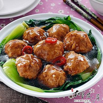 桃花源餐廳 揚州獅子頭(760g/8粒)