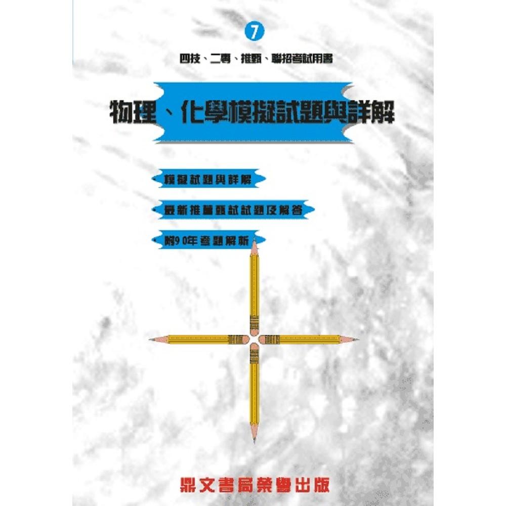 初級物理、化學模擬試題與詳解(3版)